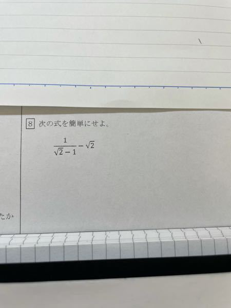 計算式と答え教えてください