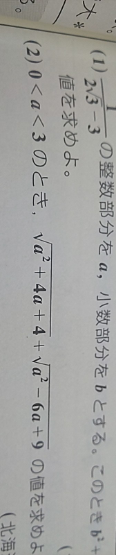 高校数学です。 (2)の場合分けが分かりません。 答えは5です。