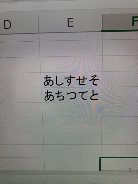 至急お願いします。Excelで写真のように、「さしすせそ」「たちつてと」とうったら、こうなります。 最初の文字が「あ」になってしまいます(汗) 対処法はありますか?