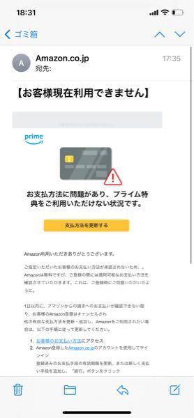 Amazon名義でこのようなメールが届きました。文面に違和感があるので詐欺メールだと思いボタンは何も押していません。これは詐欺メールですか?