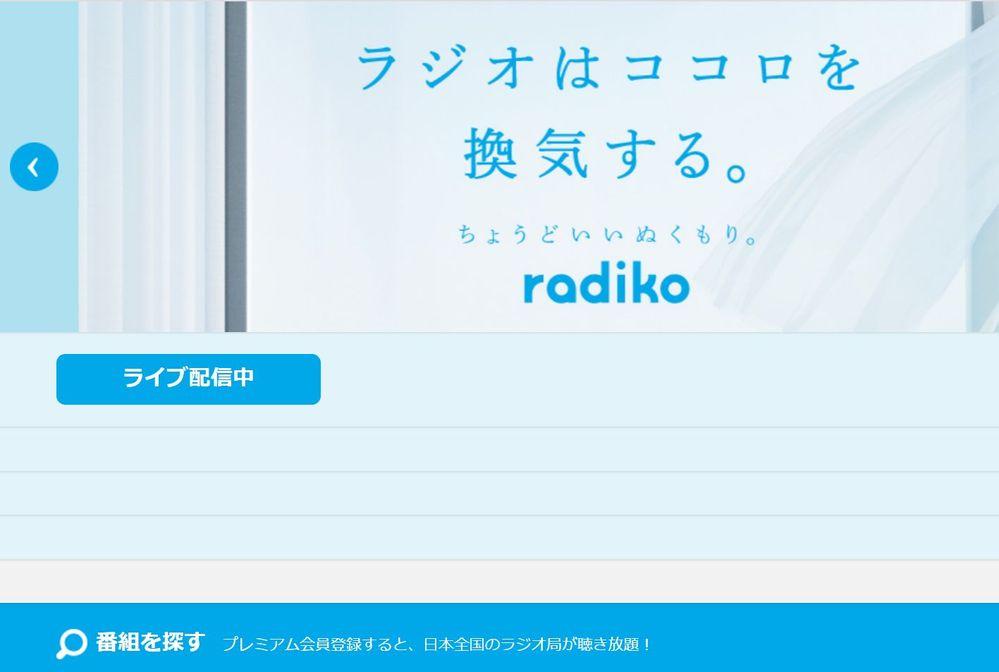 久しぶりにラジコを聞こうと思い、パソコンでアクセスしたら、放送局一覧が出てきません。 こんな画面です。 どうすれば聞けるようになりますか? ちなみに「ライブ配信中」はクリックできません。