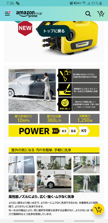 この高圧洗浄機が使える安価なポータブル電源を教えていただきたいです ♂ ケルヒャーK2サイレント