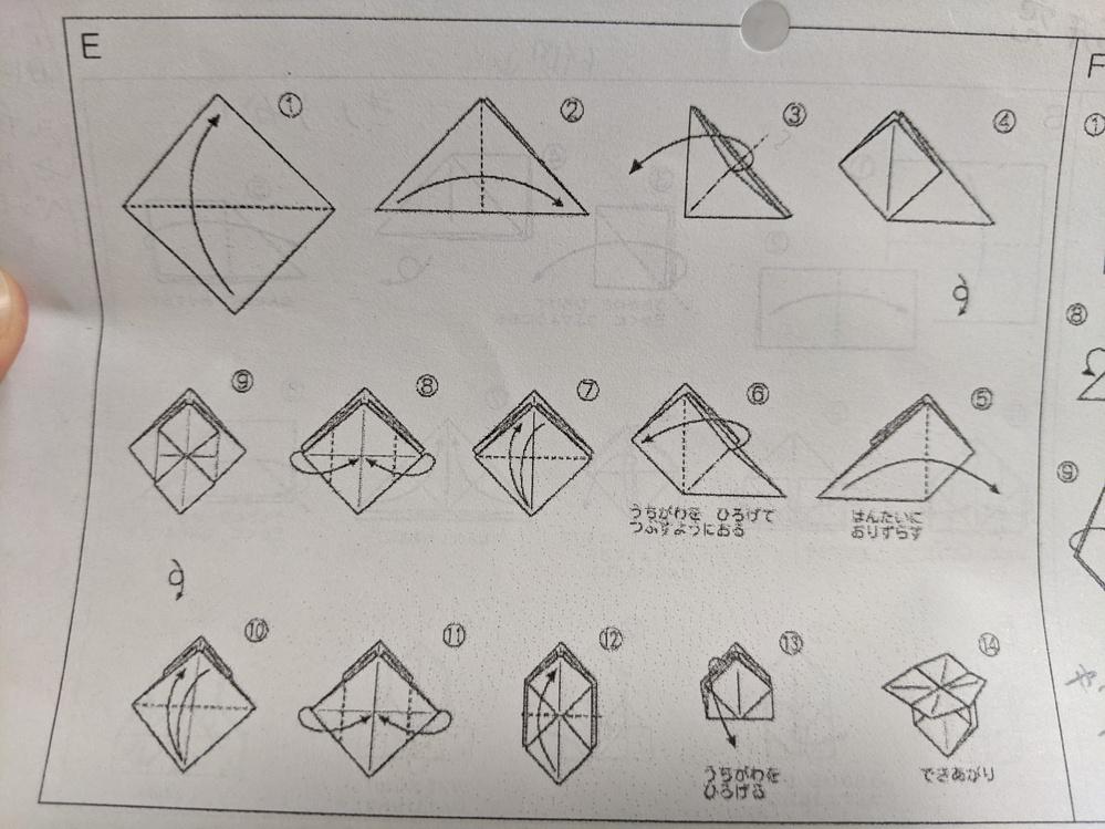 この折り方はなんの折り紙ですか? また、こちらと全く同じ折り方の動画を探してます。 例えば、「にそうぶね」や「せみ」などの名称を聞いています。