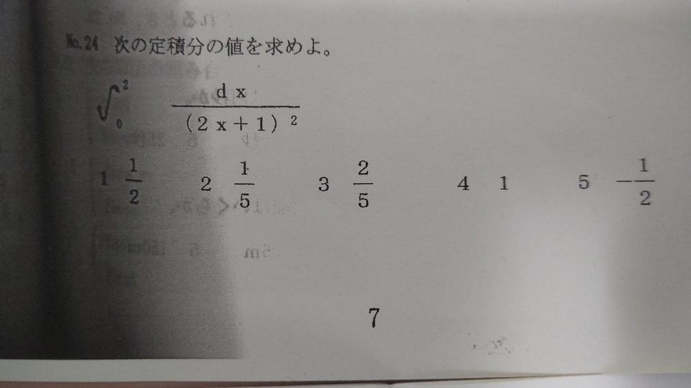 数学の問題で困ってます、、答えが4/5になってしまいます汗 解ける方いませんか?
