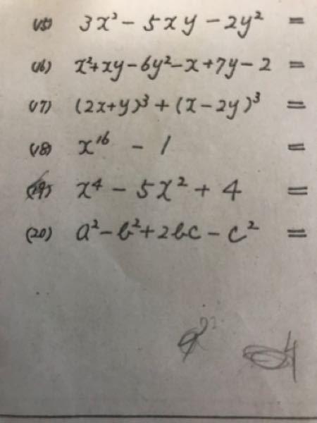 知恵コイン250!!!! (15)~(20)の問題教えてください!(19のぞく) できる限りで大丈夫です 全部回答してくれたらうれしいですが、、、