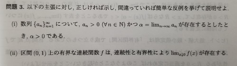 有界な連続関数と極限についての問題です。(ii)の問題について教えて頂きたいです。
