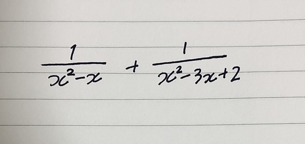 答えが1/x-1になってしまいます。正しい解き方教えて欲しいです。