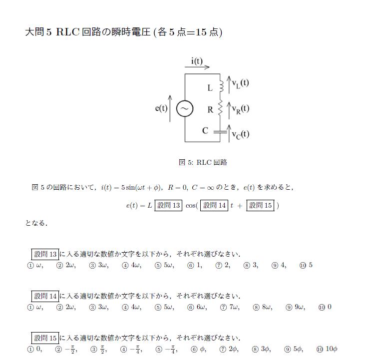 回路についてこの問題の解き方を教えてください。