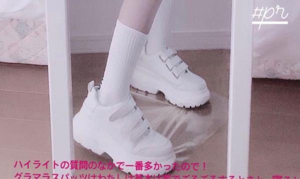 この靴はどこのですか??