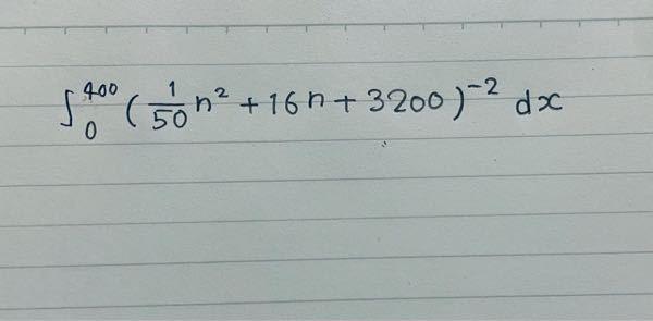 数学、定積分の質問です。 わかる方解説お願いします。