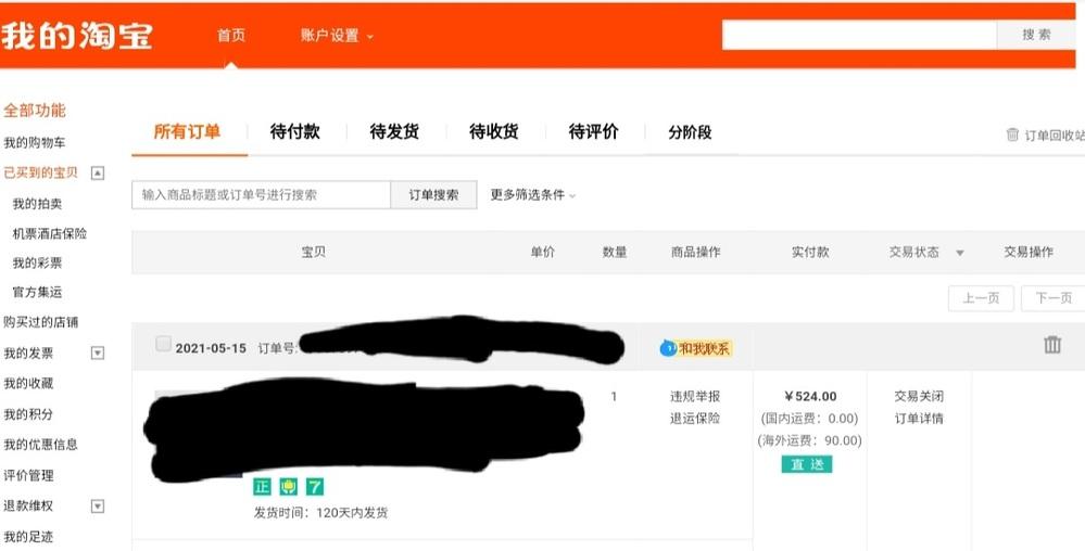 中国通販サイト タオバオでの決算について タオバオにて予約商品を購入したのですが、決算関連の情報(クレカ情報入力等)をまったく入力しないまま終了してしまいました。注文情報(添付画像の画面)をみると注文は出来ているように見えましたが、待付款に注文商品は表示されていませんでした。 このような場合決算はどのようにすればよいか教えて頂けませんでしょうか? よろしくお願いいたします。