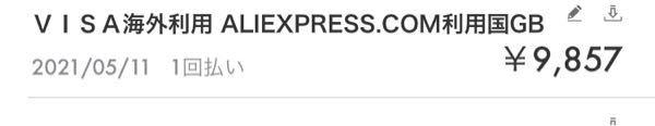 楽天クレジットカードにこの様な見覚えない請求がありました。先ほど気が付き、楽天カード会社に問い合わせようと思いましたが、不正利用についての問い合わせは17時半までしか受け付けていないようです。しかし、不 安です。どなたか同じような経験をされた方はいらっしゃいますか?後日カード会社に問い合わせてこの請求はキャンセルできるのでしょうか。海外サイトのようでそちらへの問い合わせはどうしたら良いのかよく分かりませんでした。このサイトを登録した事も利用したことはありません。よろしくお願いします。