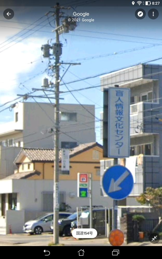 この交差点の名称に違和感はありますか? 差別用語になりますか?名古屋市港区にある交差点です。