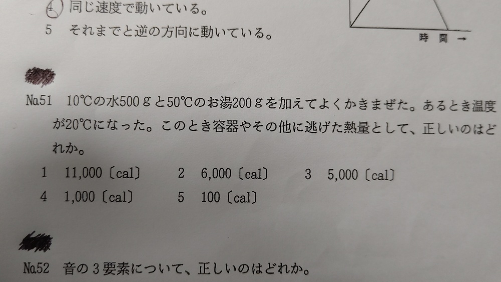 中学理科・物理の問題です、 解説できる方お願いします!