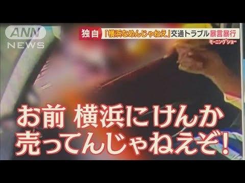 横浜なめんな事件 被害者のドラレコ映像公開されてますが 一見本当に被害者は何もしてないように見え