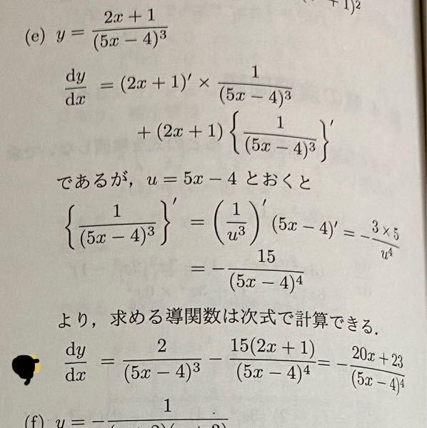一番下の式の途中式から答えになるまでの過程がわかりません。わかる人いたら教えてください。