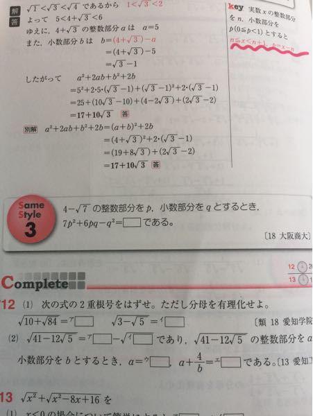 高校数学1、数と式、平方根、整数部分・小数部分に関する質問です。画像のsamestyle3の解説をお願いします。答えは9になるらしいです。自分で解いたのですがどうしても記載された答えと違う答えになってしまいました ( ; ; ) 初歩的な質問で申し訳ありませんが回答お願いします。