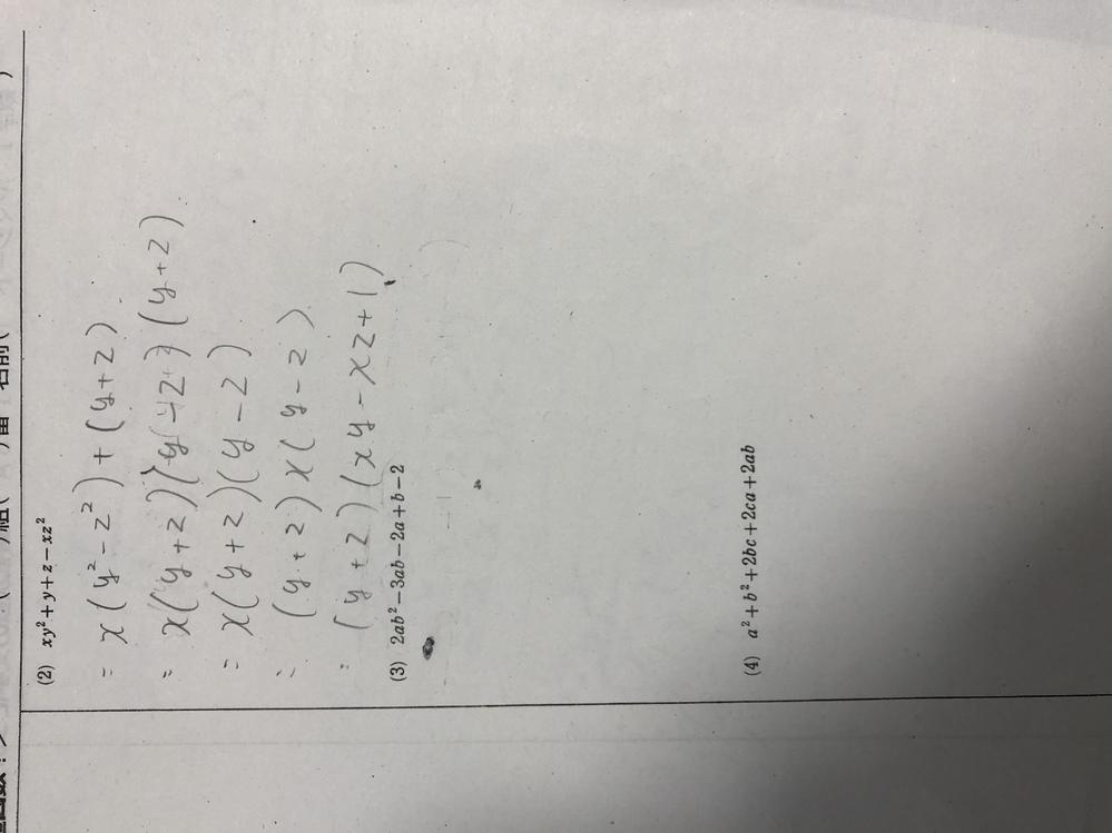 問2解いてみたんですけど、なんで-1がつくのか分かりません。解き方を教えて下さい。 あと問3、問4の解き方も教えてください。
