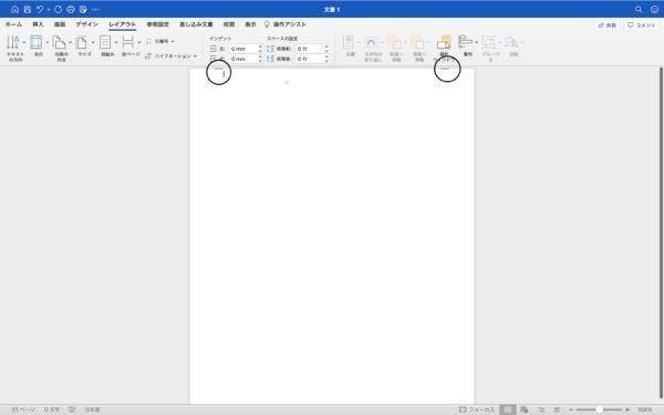 MacBookでのワードについての質問です。1枚目のような画面なのですが四隅のグレーのバー?みたいなのが普通はL字みたいな感じで四隅に空白を余してあると思うんです。治し方を教えてください