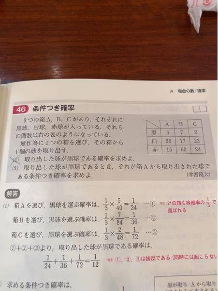 (1)で、各場合で1/3を掛けてるのはどうしてですか? また、私は5/40+7/84+2/48で計算したのですが、それが間違っている理由も教えて下さい。。 私は、A,B,Cの箱が全部等確率で選ばれるなら単純に1/3を掛けずに上の計算で良いと思ってしまいます。。
