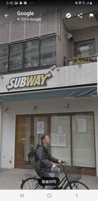 こちらのサブウェイは東京のどこにあった店舗ですか