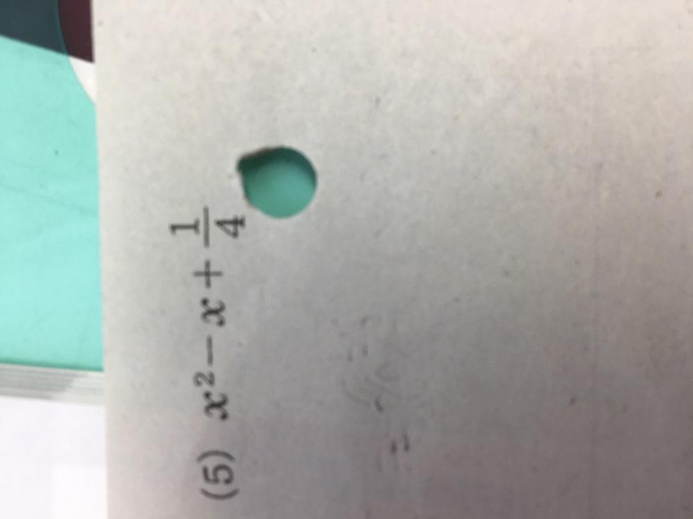 xの二乗-x+4分の1の因数分解を教えてください