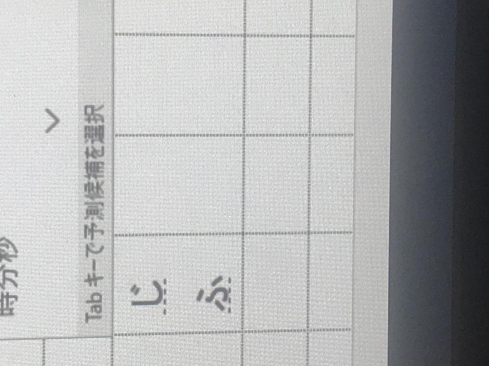 写真のように、マスに一文字ずつ入れたいのに何故か縦になってめんどくさいです。 どうすれば、横に一文字ずつ入力することができるでしょうか。