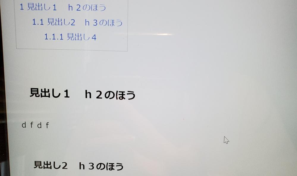 wordpressを始めたのですが見出しをh2h3と変えてもどれも同じく濃い文字のままになってしまうんですけどどうしたらいいでしょうか? こうなってしまいます