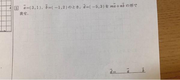 高校2年生数学Bの問題が分かりません 教えてください