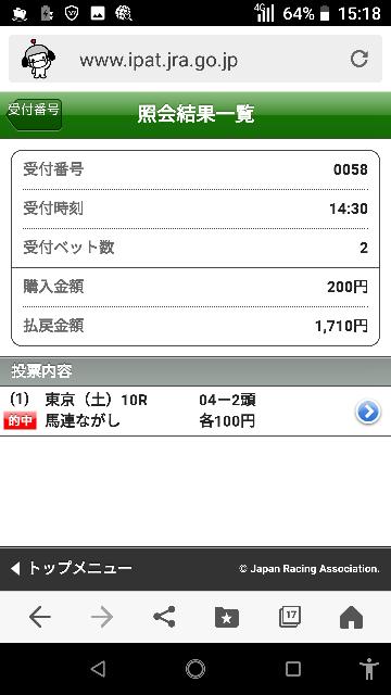 東京最終 5―1.6.7 なにかいますか?
