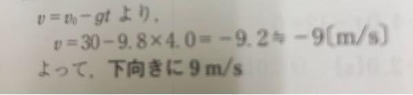 有効数字についてです。 この写真でですが、答えが9.2にならないのはなぜでしょうか。 計算式を見ると30が有効数字2桁でそれに合わせればよいとかんがえたのですが、、