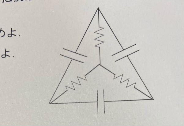 この回路(抵抗は全て√3Ω、コンデンサは3Ω)をΔ型に変換した時、1相辺りの負荷Zはどうなりますか?