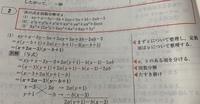 因数分解  この問題の解説についてです。  初めにxを整理するのではなくyやaやbでも全て次数が同じなので解くことはできますか?? また、aを定数項とする理由を教えていただきたいです!!