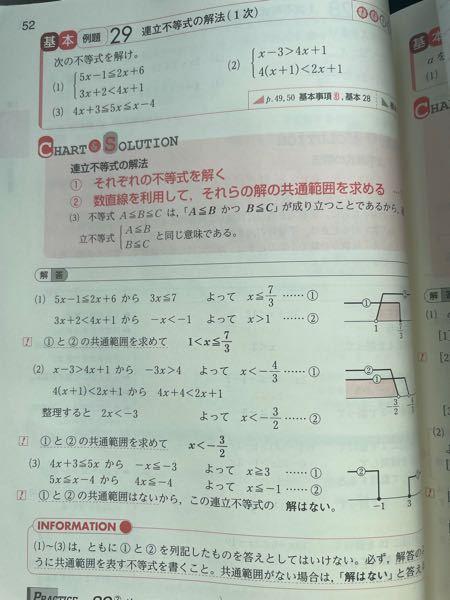 高校数学Iの1次不等式について質問です。 以下の写真のように、なぜ連立方程式の時は共通範囲を必ず書き、共通範囲が無ければ「解はなし」と書かなければならないのですか?