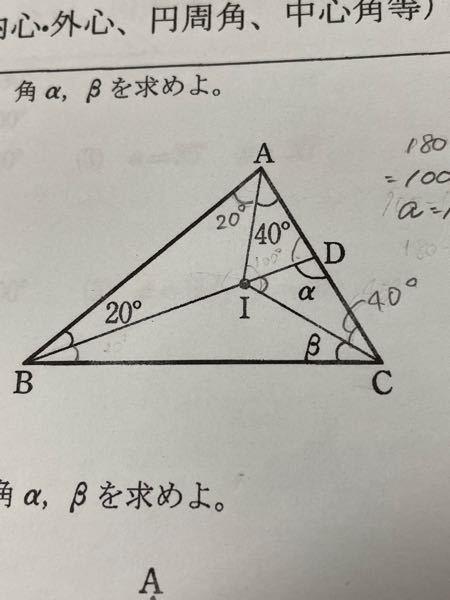 角度a,bの角度を式ありで求めてください。 宜しくお願いします ߹ ߹ ߹ ߹ ߹ ߹