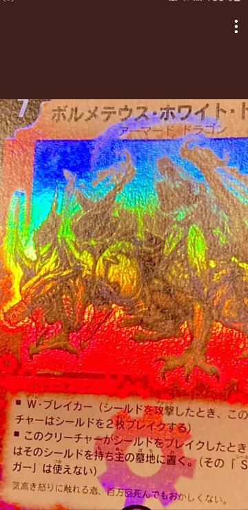 デュエルマスターズのボルメテウス・ホワイト・ドラゴンなのですが、この光り方って普通のトレカではないんですか? 検索しても出てこなくて。 当方、デュエマはよく知りませんがこれはかっこいいなと思って質問しました。