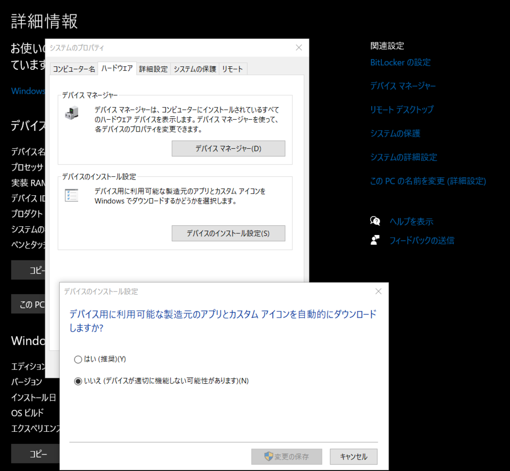 WindowsUpdateドライバー更新について Windows10 20H2 をクリーンインストールしておりますが、 インストール不要と思われるドライバー更新プログラムは下記の内容です。WindowsUpdateに自動表示、自動更新させない為には、 ・A-Volute - SoftwareComponent - 3.1.0.0 ・Intel - Net - 12,19.0.16 ・Intel - SoftwareComponent - 1.61.251.0 ・Intel - SoftwareCompornent - 1.38.2020.805 ・Intel - System - 2040.100.0.1029 ・Advanced Micro Devices,Inc - Display -27.20.1034.6 設定→システム→詳細情報→システムの詳細設定→システムのプロパティ→ハードウェアタブ→デバイスのインストール設定→デバイス用に利用可能な製造元のアプリとカスタムアイコンを自動的にダウンロードしますか?→いいえにチェックを入れれば宜しいのですか?これらをインストールしても問題ないのですか? またESETは最後にインストールしたいのですが、それまでDefenderの ウイルス定義更新プログラムがどうしても1つ以上はインストールされてしまいます。後からPowerShellを使用してもKBから始まる定義更新プログラムはアンインストールできないようです。クリーンインストール時にDefenderを無効、一時停止にしておけば、更新プログラムはインストールされませんか?教えてください。