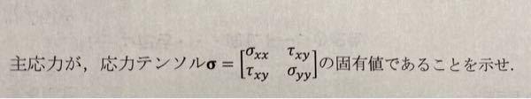 主応力が、応力テンソルσの固有値であることを示して下さい