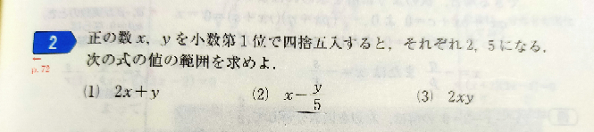 この問題の(2)の答えが0.4<x-y/5<1.6なのですが、なんで≦にならないんですか?
