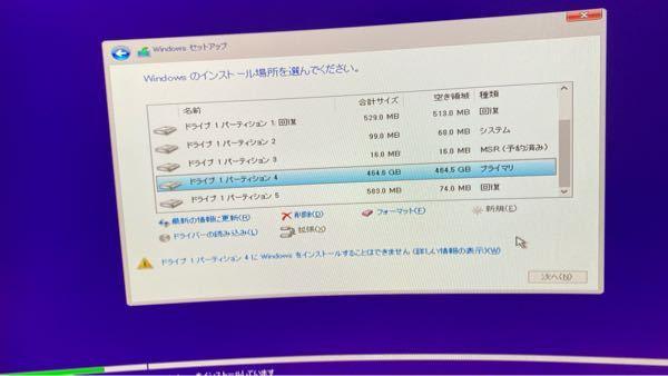 Windowsをクリーンインストールしようと思うのですが、ドライブ選択のところが上手く行きません、、 どなたか助けてください!!