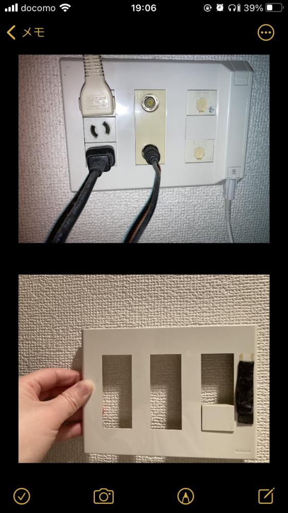 Wi-Fiのホームゲートウェイを設置してもらうときにコンセントのカバーを変えられました。これはどういった作業だったのでしょうか? 数年前のことでその時の事がうろ覚えで確認したくて質問させていただきました。 下の画像が以前ついていたものです。