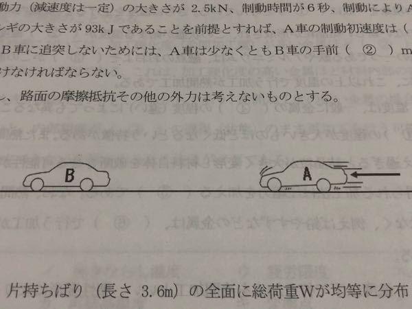 答えは載っているのですが解説がありません。 どなたか詳しく解き方を教えてください。 よろしくお願い致します。 下図は一定の速度で直進走行中のA車が、その前方に停車中のB車に気付きブレーキをかけて...