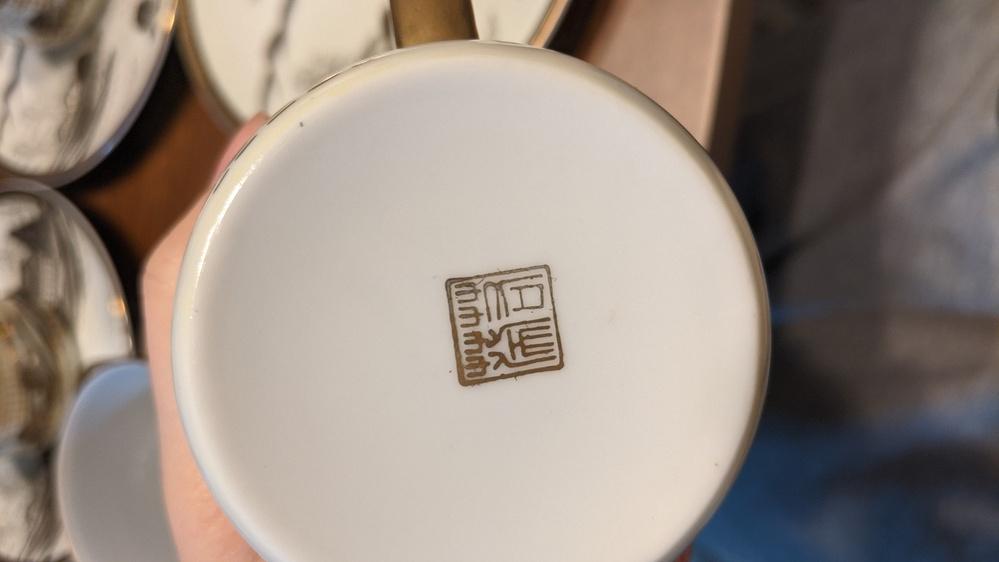 これはなんという漢字でしょうか。コーヒーカップの裏です。