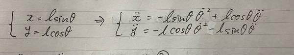 このxの2階微分の導出と1階微分教えてください ♂️ ♂️
