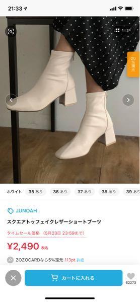 こういう靴って何月まで履けますか? 気温とか。