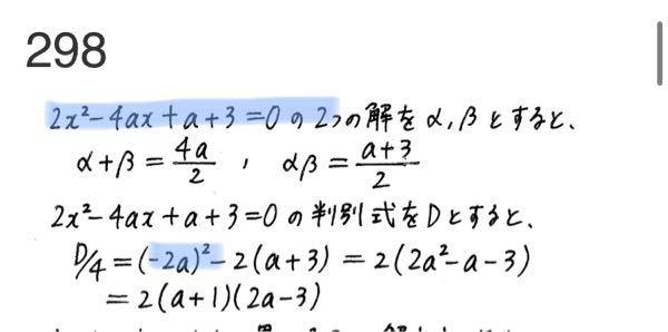 d/4の公式はb^2-acですよね? なのにこの判別式(青い部分)になる意味がわかりません。教えてください!