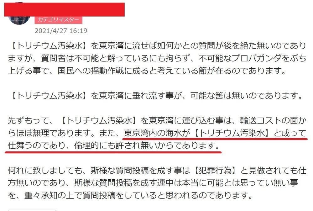 『東京湾内の海水が【トリチウム汚染水】と成って仕舞うのであり、倫理的にも許され無いからであります。』 という、東京都のエゴ丸出しの意見があるそうですが、 福島に汚染水を流すことは、その百万倍も許...