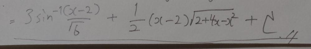 ∫√(2+4x-x^2)dxの答えは、写真のようになりますか?自分で解いたのですが、あっているか自信が無いです。