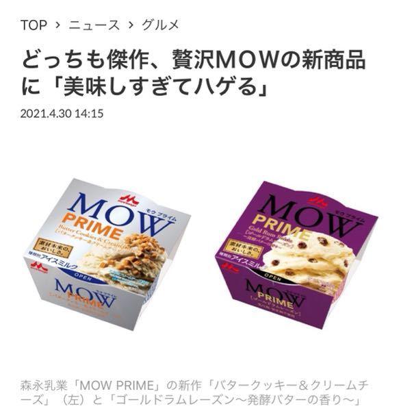 森永のアイスMOUの新商品 どこで買えますか? 近くのセブンイレブンにはありませんでした 広島県福山市です 子供も私も買いたいので ご存知の方がおられましたら どうぞよろしくお願い致しますm( )m