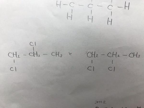 高校化学、構造異性体 この二つは構造異性体ですか?